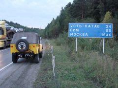 Перегон из Южно-Уральска в Тулу.