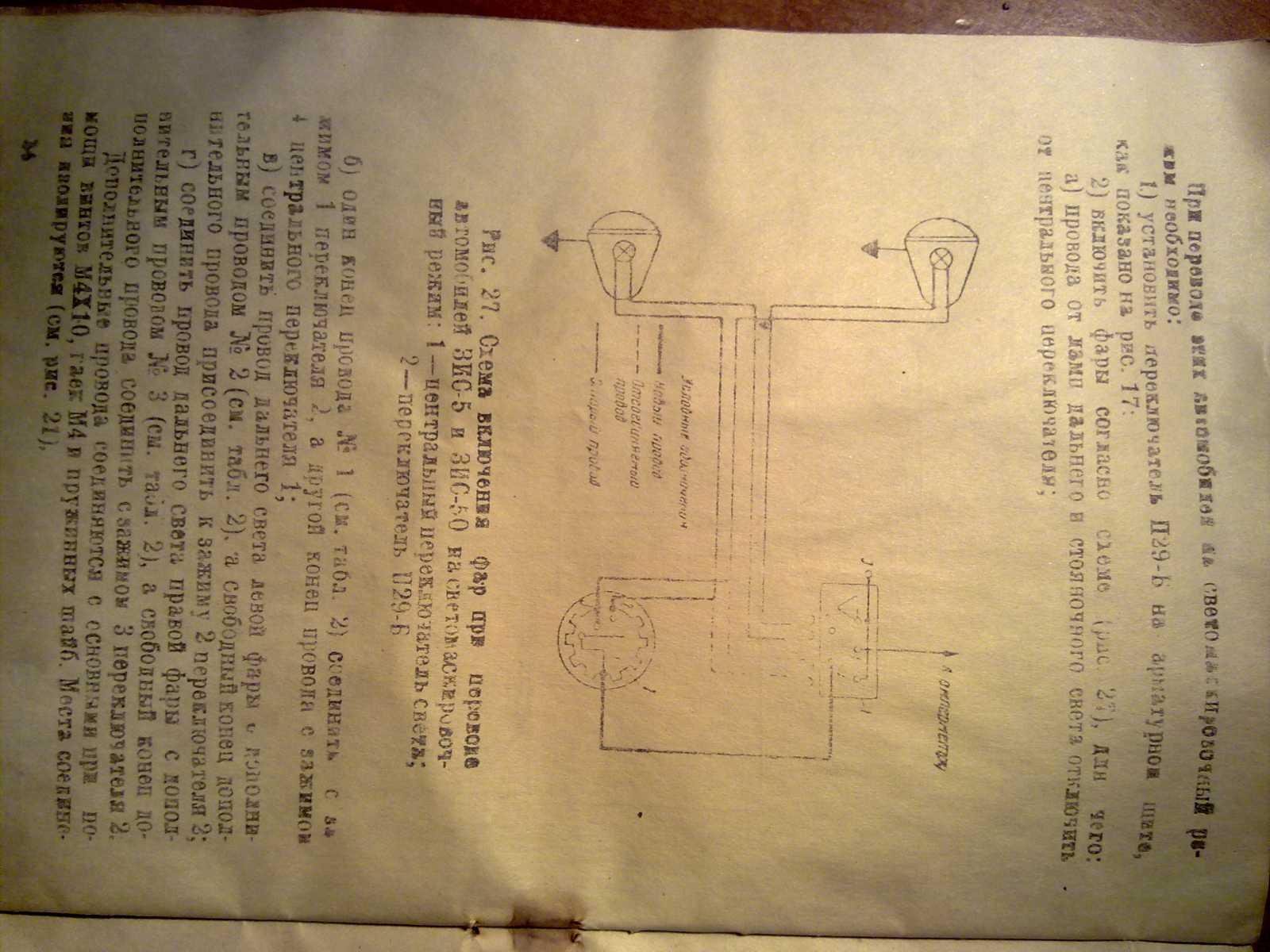 Страница 24.jpg