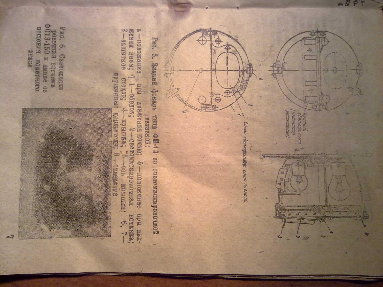 Страница 7.jpg