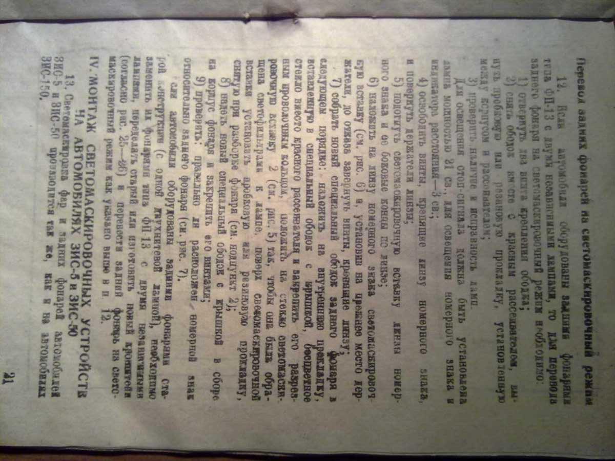Страница 21.jpg