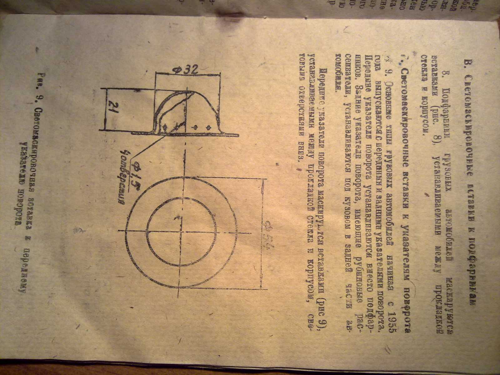 Страница 9.jpg