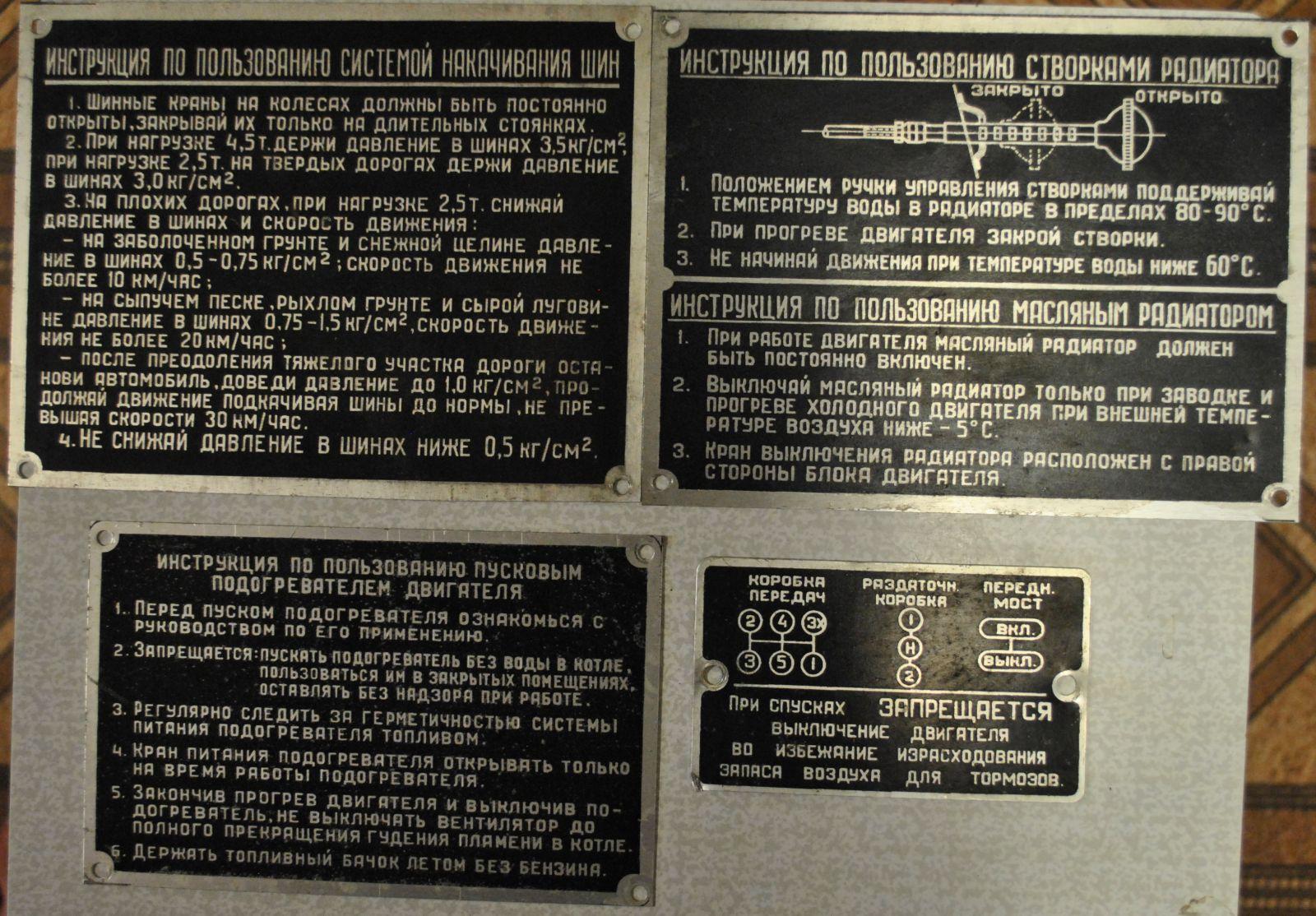 Комплект табличек ЗиЛ-157