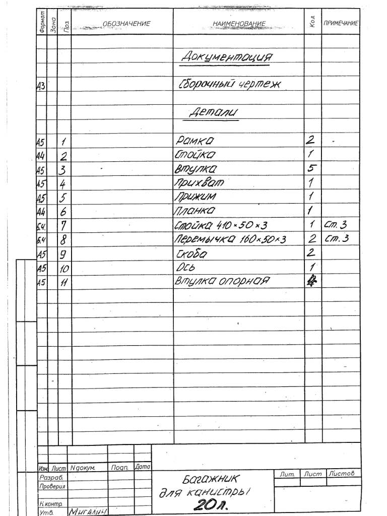 Кронштейн для канистры 20л Страница 04