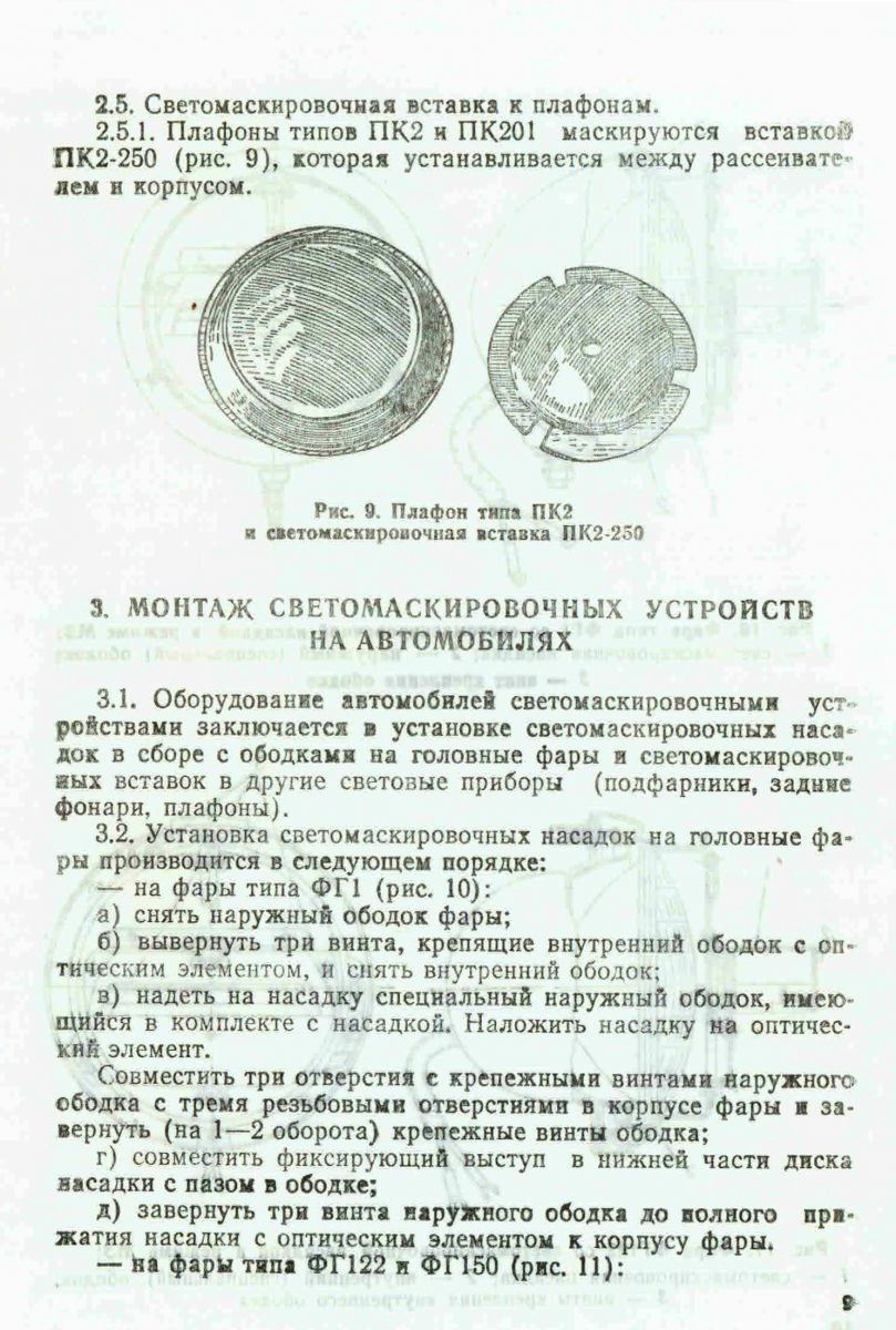 9 стр.