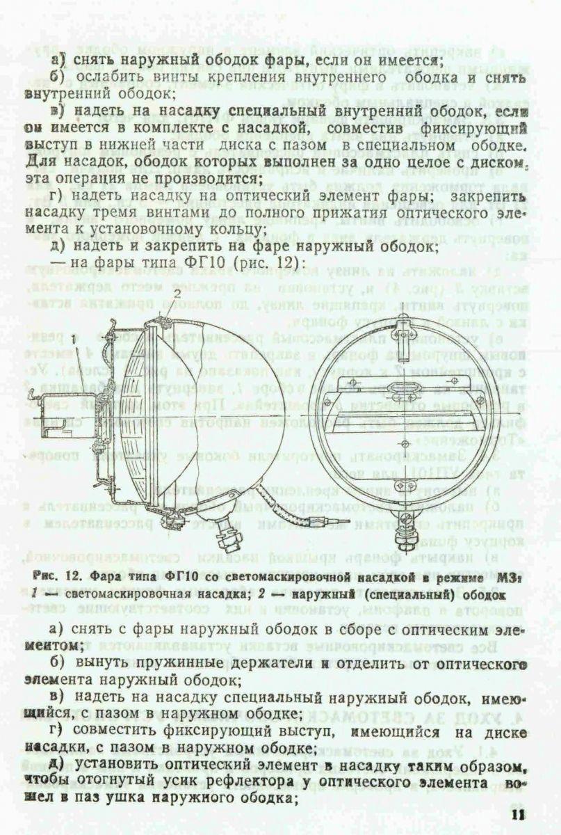 11 стр.