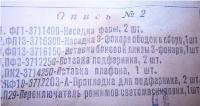 Безымянный123.JPG