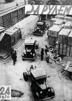 Первые форд аа выезжают с территории нижегородского автосборочного завода.jpg