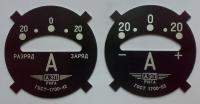 Шкалы амперметра ГАЗ-67.jpg