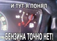 бенза нет.jpg