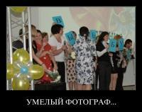 фотограф.jpg