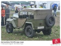 avtomobil-gaz-67b-vid-szadi-0002983752-preview.jpg