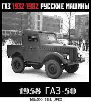 1958  GAZ-50_.jpg