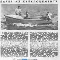 Катер из стеклоцемента ЗаРулём 1963-08.JPG