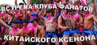 КсИнон КеТАЙ.jpg