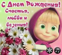 masha-i-medved-kartinki-s-dnem-rozhdeniya-32.jpg