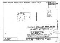 М-3671 Прокладка сальника вала сошки рулевого управления.jpg