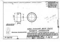 М-3670 Кожух сальника вала сошки рулевого управления 2.jpg