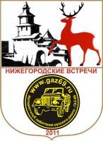 Нижегородские всречи ГАЗ69.jpg