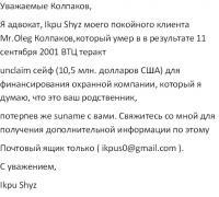 Уважаемые Колпаков,.jpg