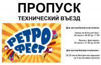 пропуск клубный РФ 2014 РАСПЕЧАТАТЬ!!!.jpg