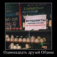 10423197_odinnadtsat-druzej-obamyi.jpg