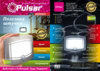 Pulsar_ALC_W01.jpg