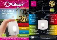 Pulsar_ALC_W02.jpg