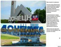 Донецк и область.jpg