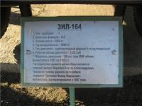 ЗиЛ-164 табл.jpg