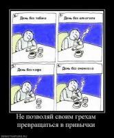 387876_ne-pozvolyaj-svoim-greham-prevraschatsya-v-privyichki_thumbnail.jpg