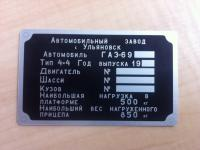 табличка для ГАЗ 69 до 1970гв (1).JPG