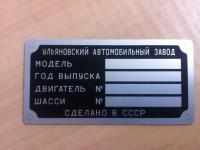 табличка для ГАЗ 69  1971-1972гв (2).JPG