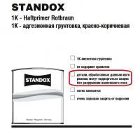 Стандокс (1).JPG