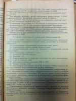 ПК и управление РС.JPG