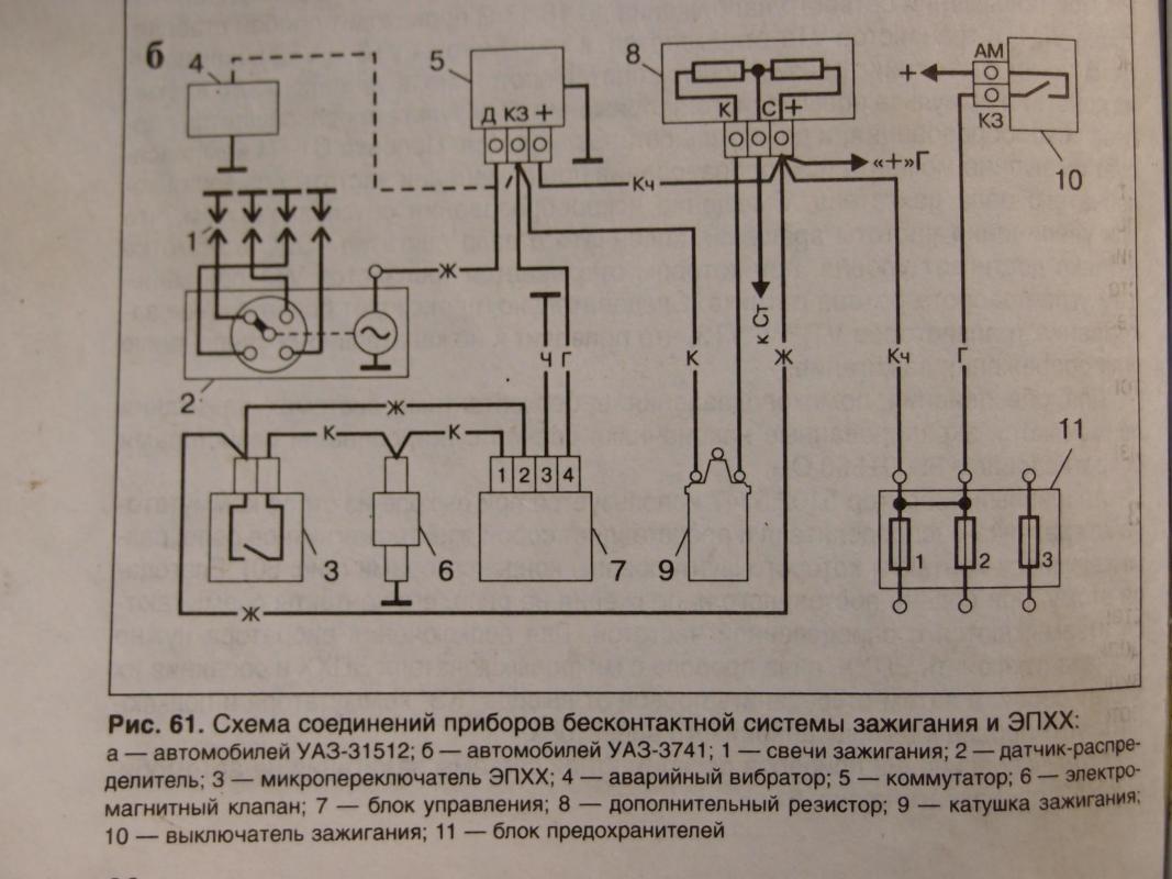 Схема подключения свеч уаз