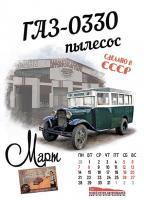 03 март ГАЗ-3003.JPG
