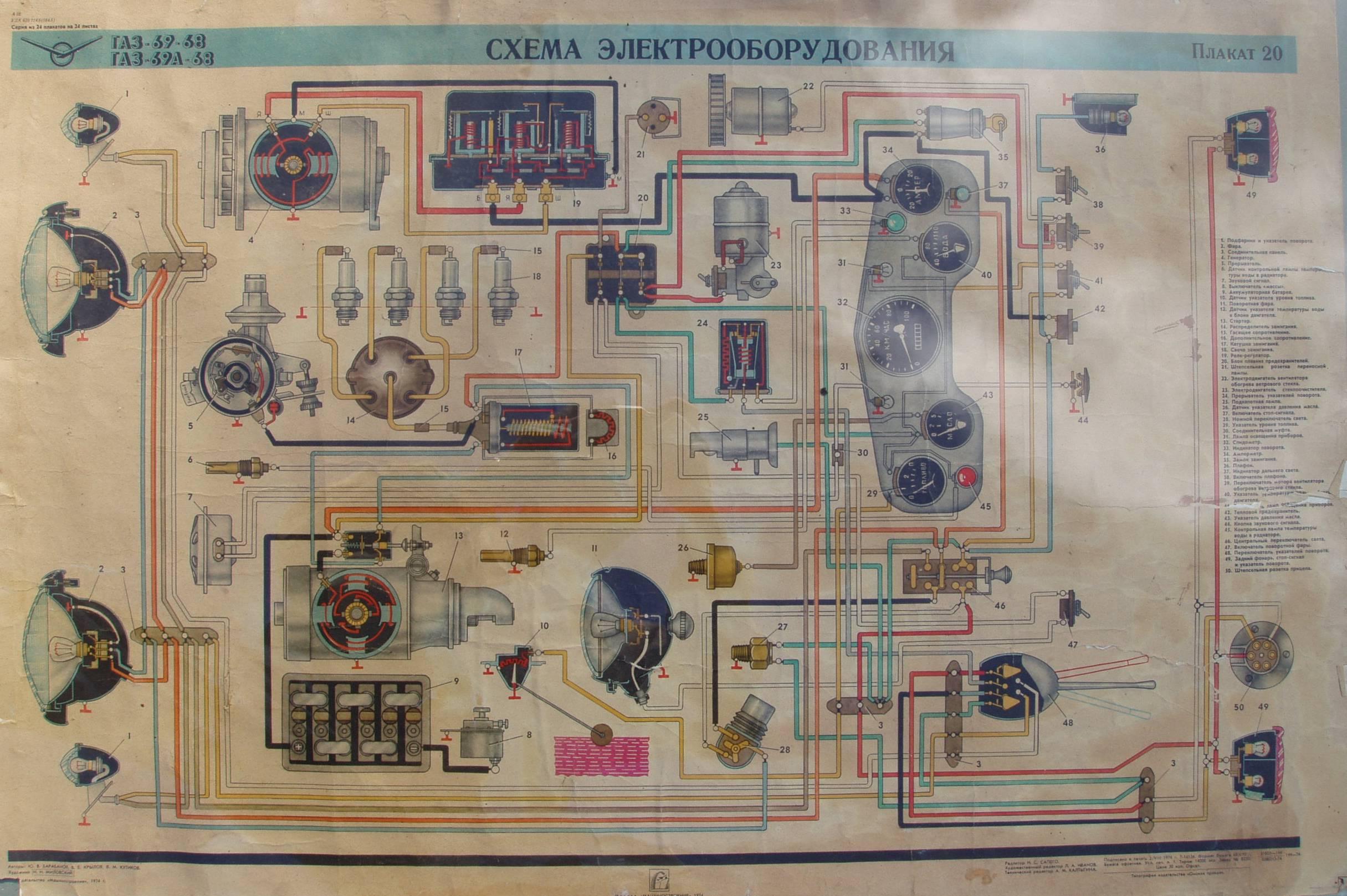 уаз 469 электра праводка схема