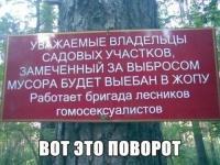 Объявление в лесу (1).jpg
