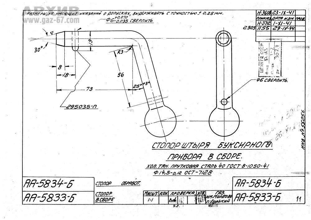 АА-5834-Б Стопор штыря буксирного прибора.jpg