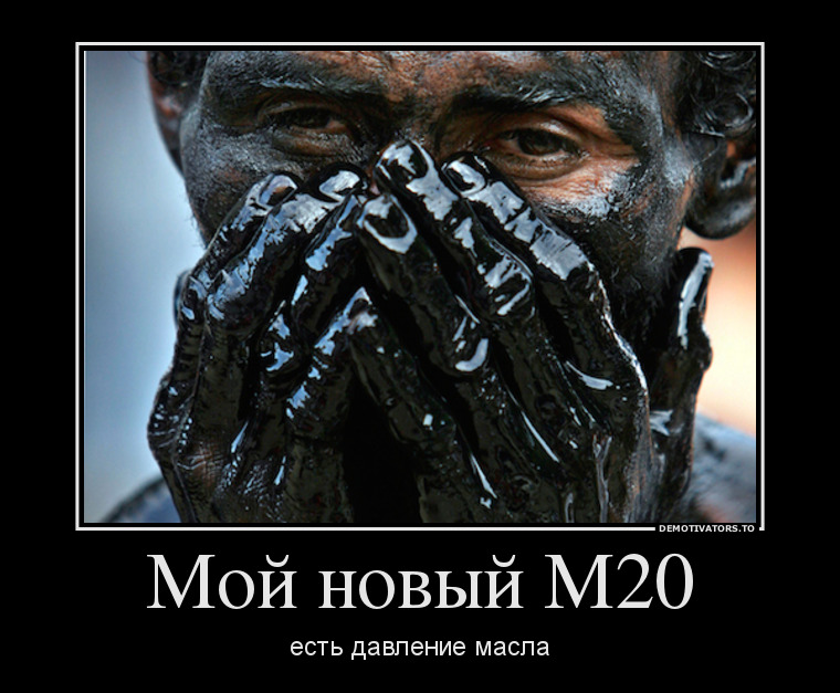 877764_moj-novyij-m20_demotivators_to.jpg.8b2a093402999d04d1e503f05497b445.jpg