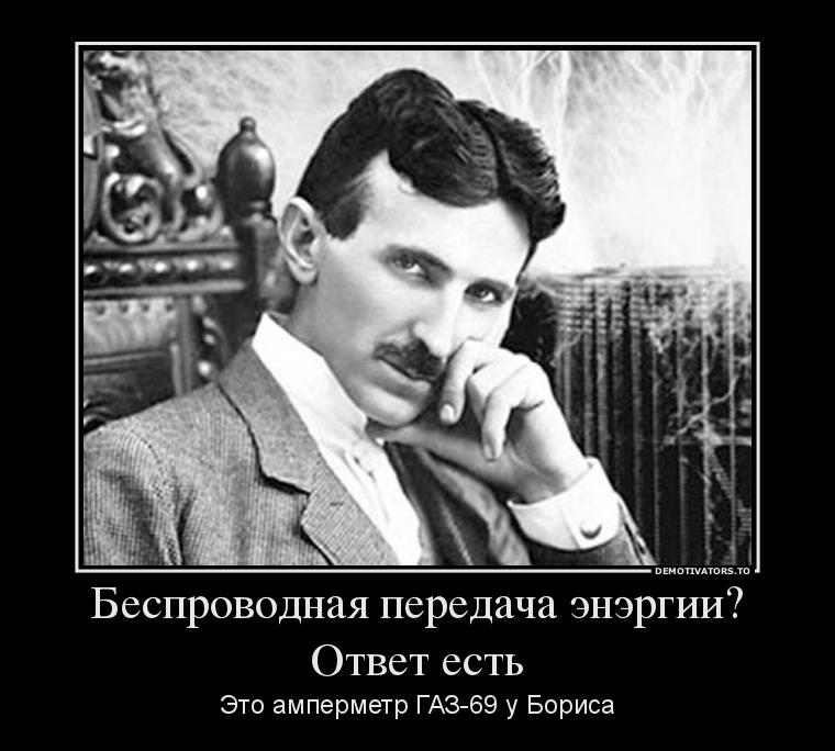 288380_besprovodnaya-peredacha-energii-otvet-est_demotivators_to.jpg.6cbabed8cc64dbe5a16cd7c287dc9b52.jpg