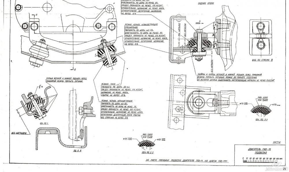 Крепление двигателя М на Газ-ММ.jpg