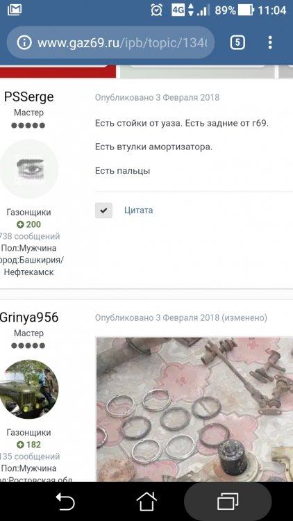 Screenshot_20190130-110440.jpg