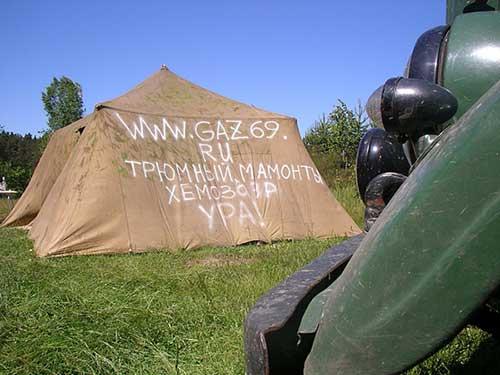 Клубный шатер