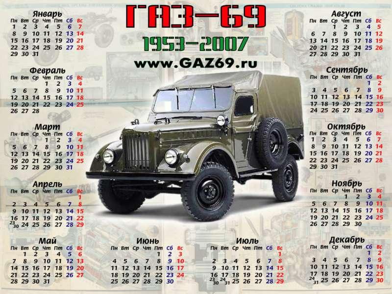 Макет календаря на 2007 год