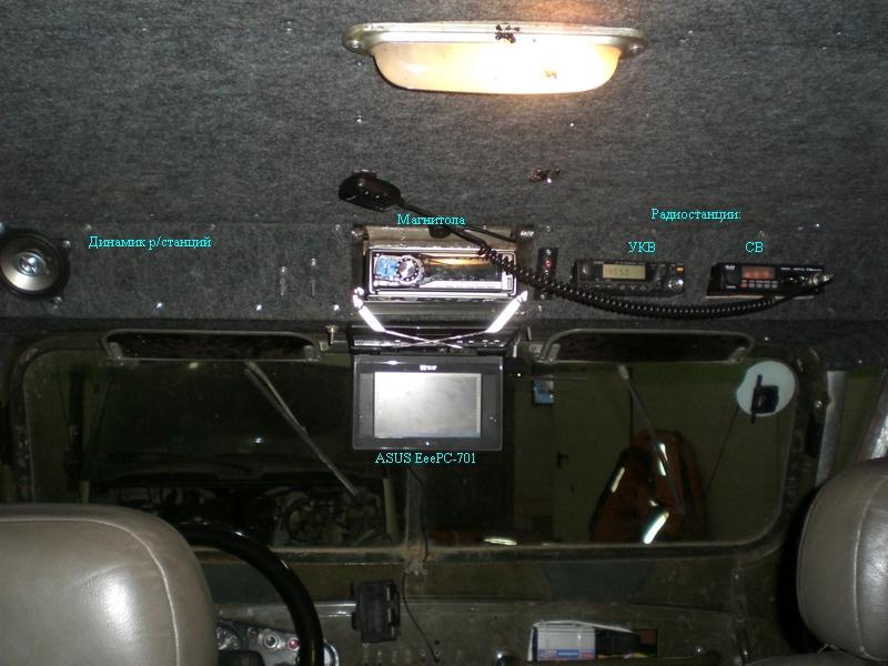 Передняя полка с оборудованием