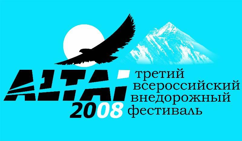 Все на 3-ий Всероссийский внедорожный фестиваль