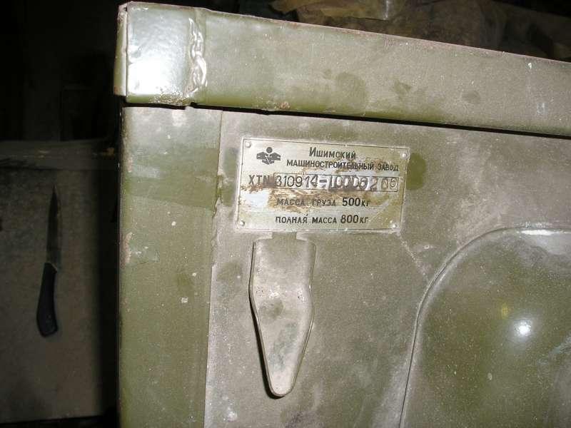 Табличка УАЗ 8109
