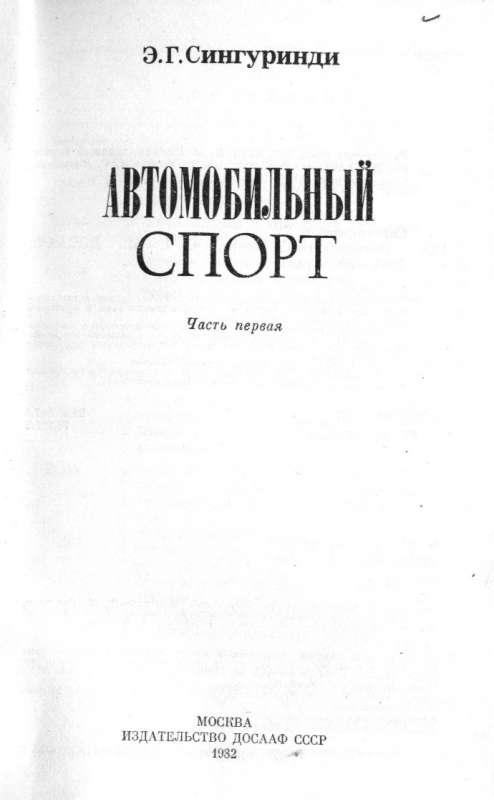 Книга Автоспорт 1982 г. титул