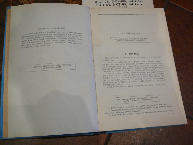 Книга автомобиль ГАЗ-69М и ГАЗ-69АМ